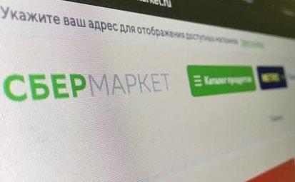 Сбербанк начал работать на рынке доставки продуктов