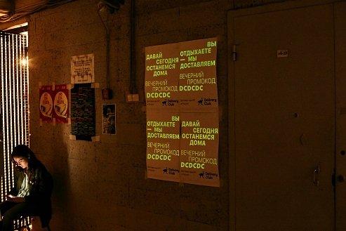 В Москве появились постеры Delivery Club с промокодами