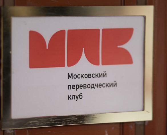 Юбилейная конференция Московского переводческого клуба - главное событие 2019 года в сфере оказания лингвистических и переводческих услуг