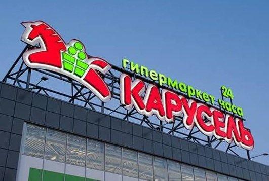 К 2022 году количество магазинов «Карусель» будет сокращено в 2,5 раза