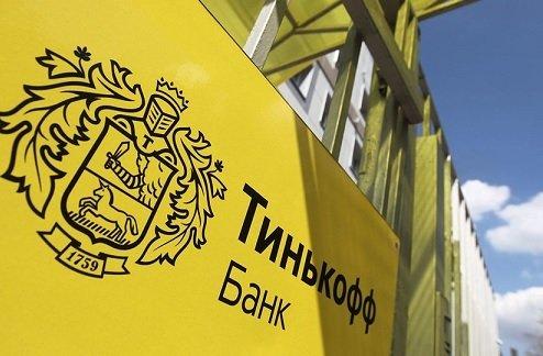 «Тинькофф» представил бесплатный валютно-обменный сервис