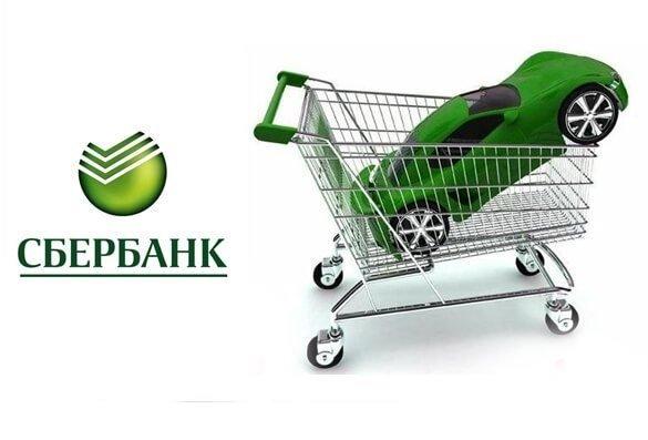 Сбербанк учредил компанию для торговли транспортными средствами