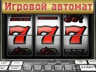 Азартный клуб Азино 777