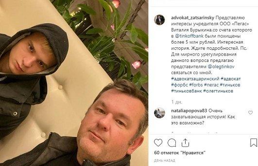 Адвокат Рыбки будет защищать бизнесмена, у которого украли из Тинькофф банка более 5 млн рублей