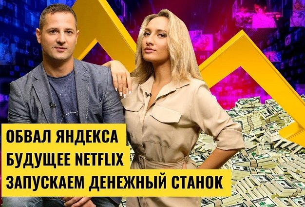 Компания «Тинькофф Инвестиции» запустила YouTube-шоу