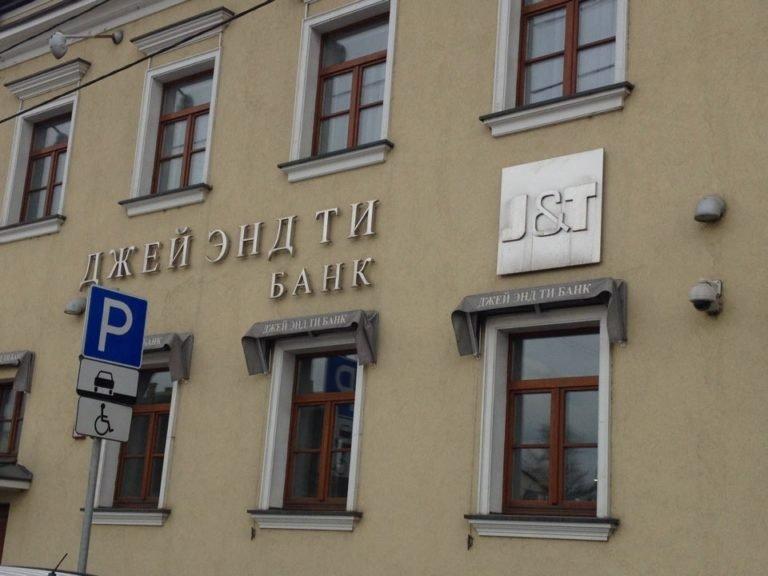 «Джей энд Ти банк» намерен закрепиться в России