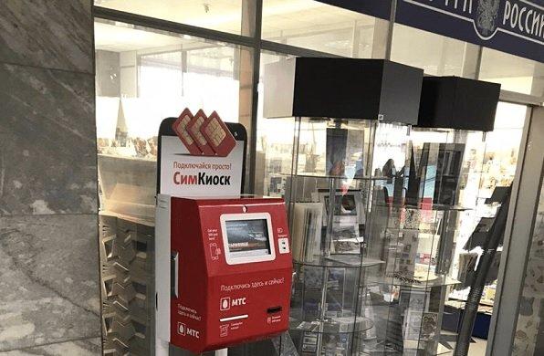 В московских почтовых отделениях появились терминалы МТС по продаже SIM-карт