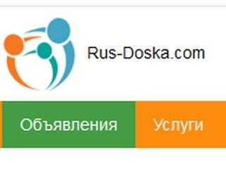 Доска бесплатных объявлений Rus-Doska.com