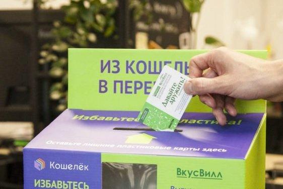 «Вкусвилл» начал собирать пластиковые карты с целью переработки