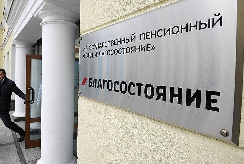 НПФ «Благосостояние» закрыл сделку по продаже «Трансфин-М»