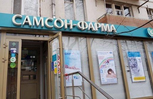 «Самсон-фарма» начала предлагать лекарства в кредит