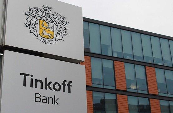 Похищенные из Тинькофф банка деньги принадлежали обнальщикам