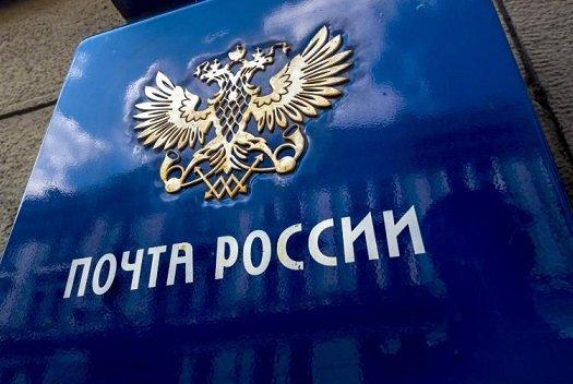 «Почта России» может получить право на проведение безналичных почтовых переводов