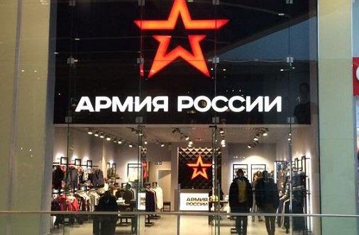 «Армия России» будет расширена за счет использования франчайзинговой модели