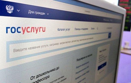 Сайт госуслуг допустил утечку пользовательских данных