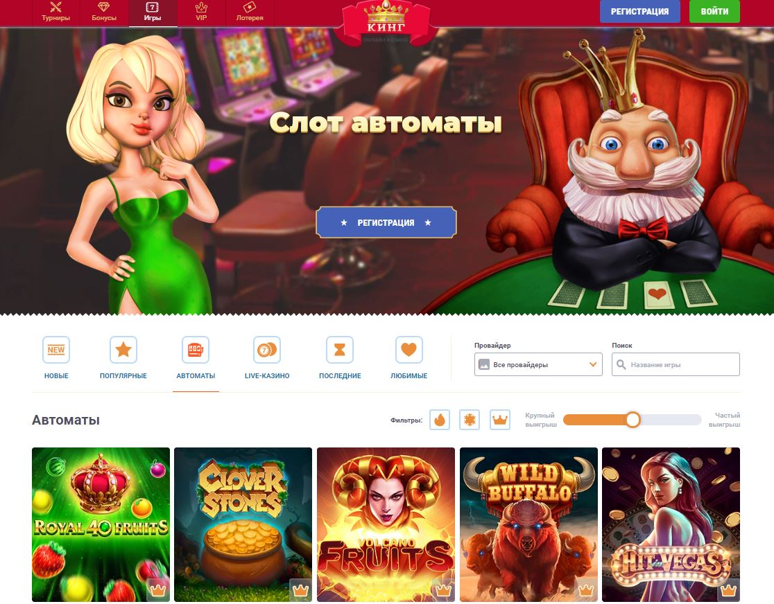 Реальные выигрыши в онлайн казино СлотоКинг