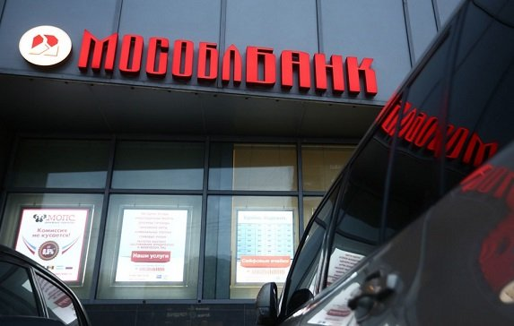 Мособлбанк очистил свой баланс от токсичных активов