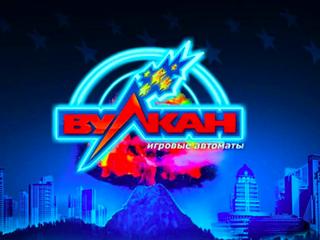 Казино Вулкан - официальный сайт с игровыми автоматами