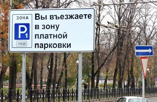 Мэрия анонсировала расширение зоны платных паркингов