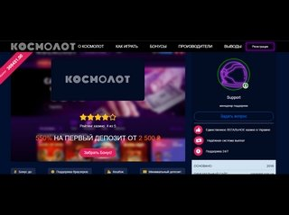 Для азартных людей лучший выбор официальный сайт Космолот