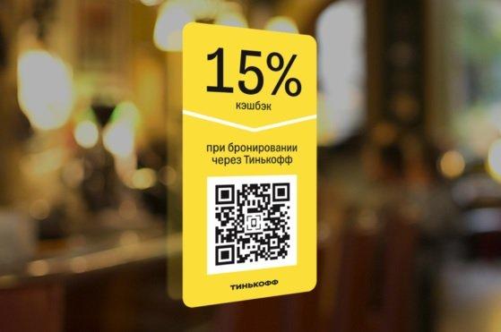 На дверях ресторанов начали появляться брендированные наклейки «Тинькофф»