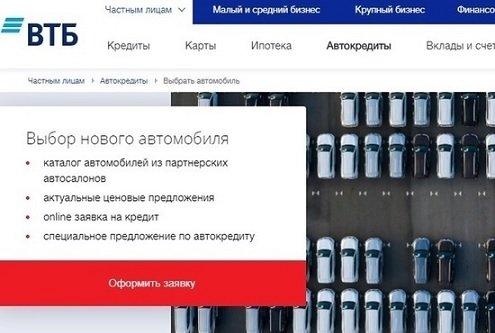 ВТБ решил заняться торговлей автомобилями