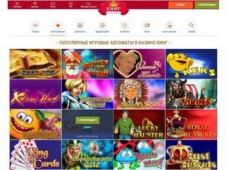 Комфорт и сервис в интернет казино Слотокинг