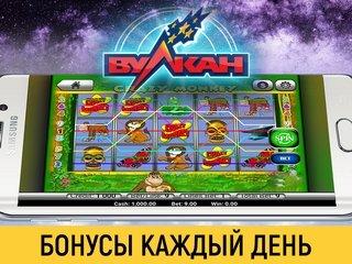 Вулкан Удачи – игровые автоматы на любой вкус