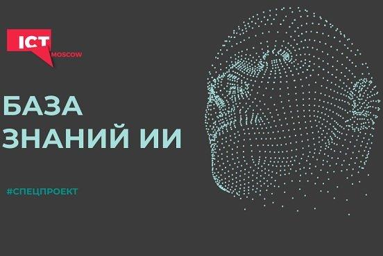 В Москве запустили онлайн-базу знаний с ИИ-практиками