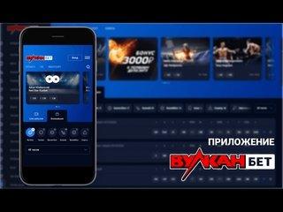 приложение БК ВулканБет