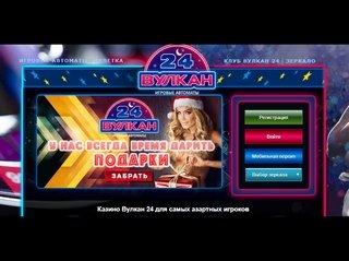 Чем отличается от других онлайн-казино игровой клуб Вулкан 24?