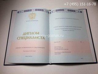 купить диплом о высшем образовании в Москве