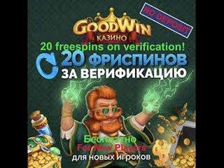 Бездепозитный бонус  Гудвин казино – лучшее начало игры в казино
