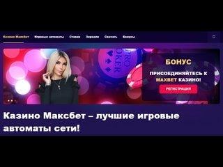 Максбетслотс казино онлайн с массой особенностей