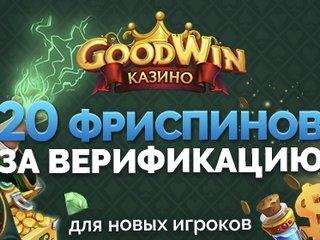 Казино Goodwin – игровые автоматы в интернете
