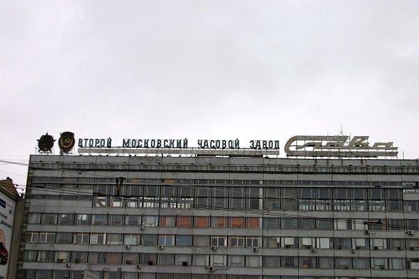 «ВЭБ» застроит территорию завода «Слава» с помощью «MR Group»