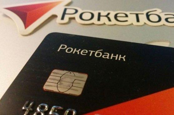 Клиенты «Рокетбанка» смогут сохранить часть «рокетрублей» при переходе в «Тинькофф»