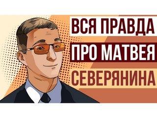 Матвей Северянин реальные отзывы