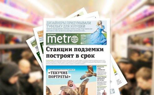 Бесплатная газета Metro перешла под контроль московского правительства
