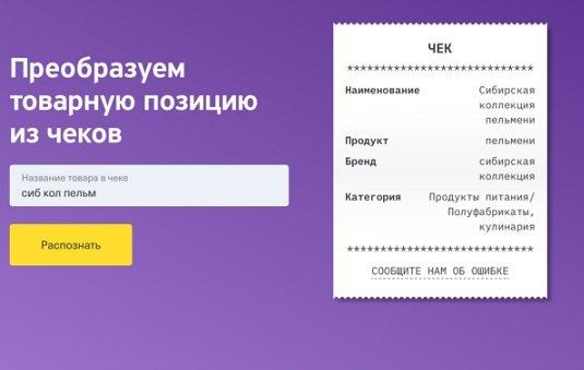 «Тинькофф» представил сервис для дешифровки чеков