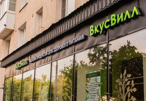 Московские точки «Вкусвилла» будут работать в формате «самовывоза»