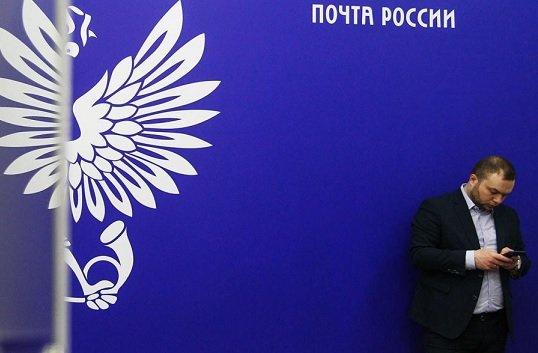 Совдир «Почты России» временно отказался от начисления бонусов правлению