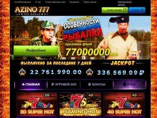Azino 777 – онлайн-казино с выгодными условиями