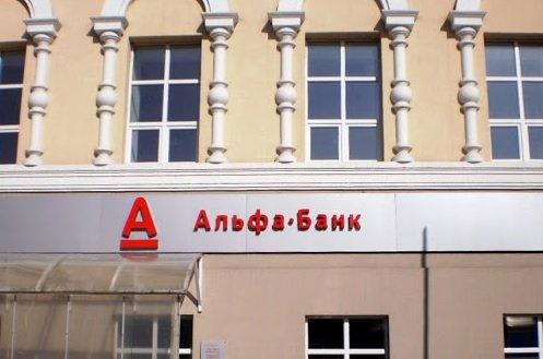 До конца года персонал Альфа-банка сможет не возвращаться в офисы