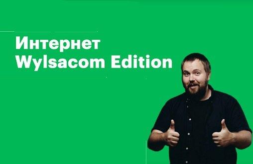 Wylsacom и «МегаФон» представили авторский тариф