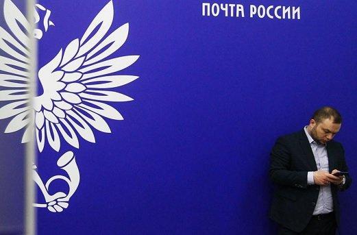 «Почта России» ввела комиссию для абонентов «Ростелекома»