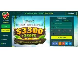 Современный игровой ресурс - онлайн NetGame Casino