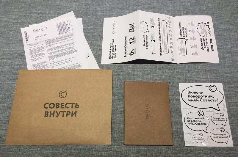 «Совкомбанк» приобрел проект карты «Совесть» у группы «Qiwi»
