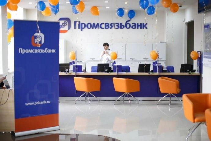 «Промсвязьбанк» собирается развивать направление Private Banking и приобрести частный пенсионный фонд