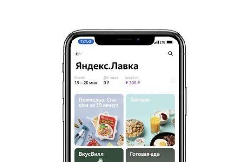 Клиентам «Яндекс.Лавки» стала доступна возможность заказа продуктов на дачу